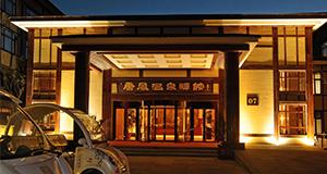 大连金石滩唐风温泉会馆