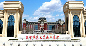 辽宁师范大学海华学院