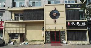 东都亭(开发区店)